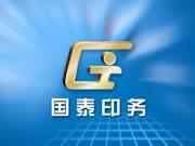 安徽省阜阳市国泰彩印包装有限公司
