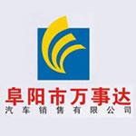 阜阳市万事达汽车销售有限公司
