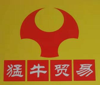 安徽猛牛贸易有限公司