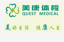 阜阳美康健康体检检验中心