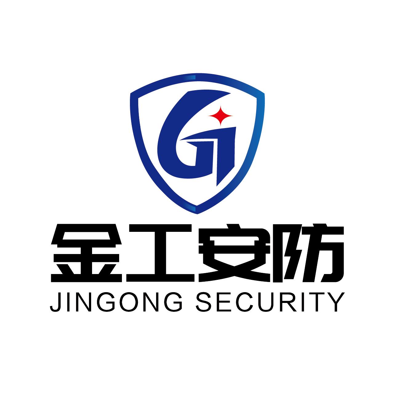 安徽金工安防智能科技有限公司