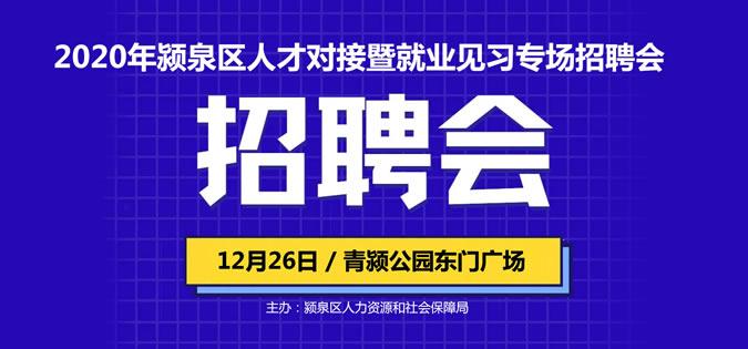 阜阳2020年这场大型招聘会,不容错过!