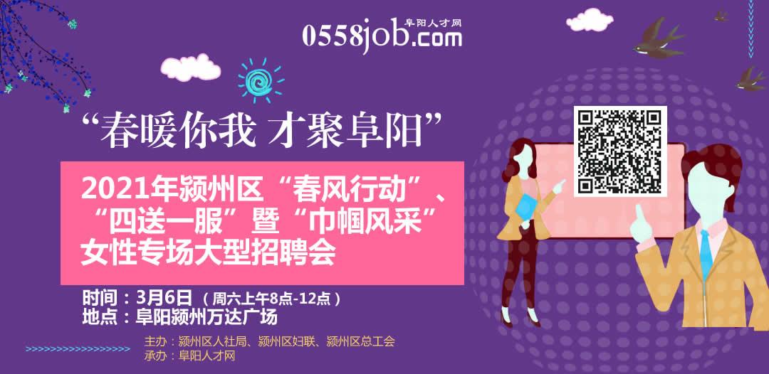 3月6日《颍州万达广场》招聘会岗位信息-