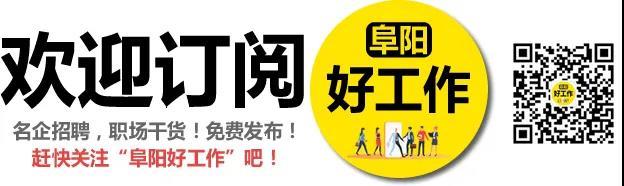 2021年度颍泉区事业单位公开招聘工作人员公告