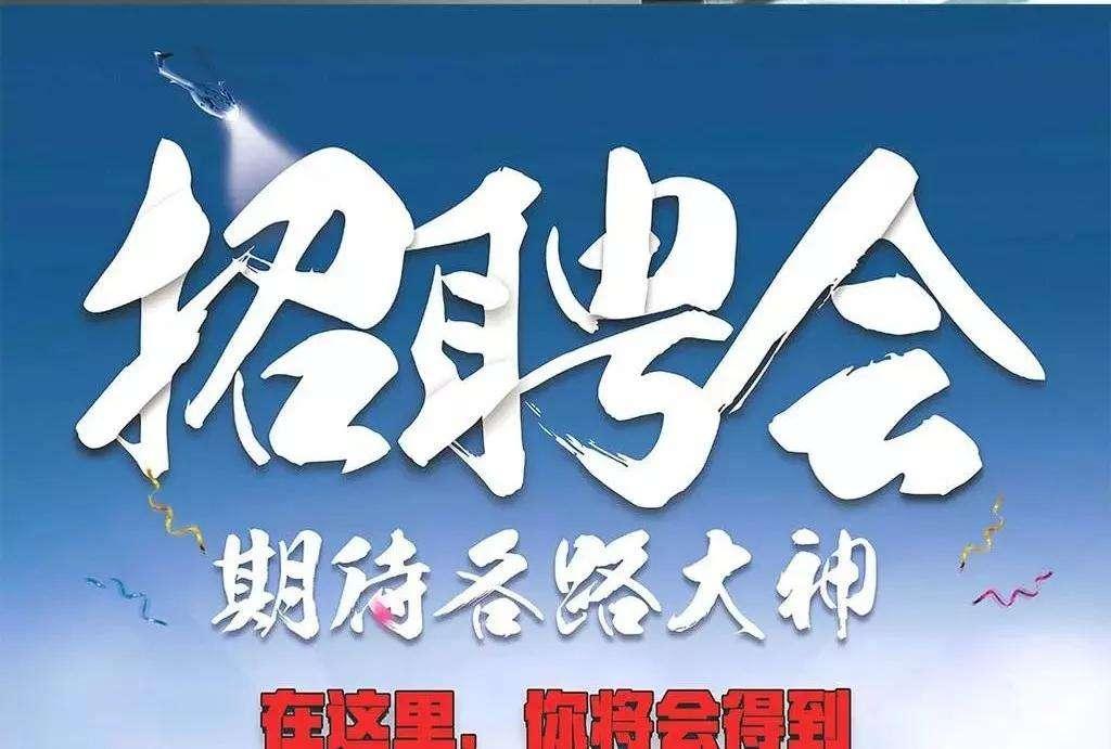 1月5日颍东区园区专场招聘会诚邀参与