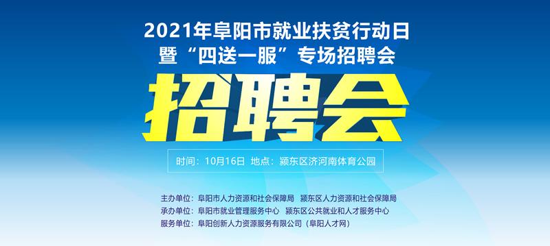 10月16日济河南体育公园大型招聘会《参