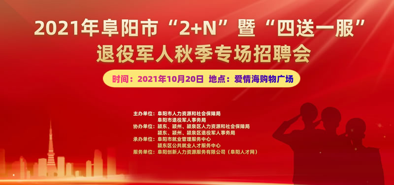10月20日爱情海购物广场大型招聘会《参